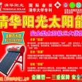 公主岭旺奔美太阳能安装公司