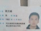 路文峰找身份证