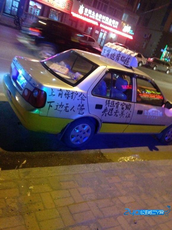 出租车/出租车