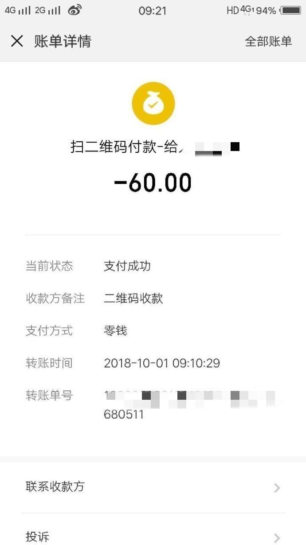 QQ图片20181004094454.jpg