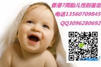 怀孕7周如何预约到香港查血查性别